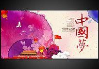 中国梦复兴梦宣传海报