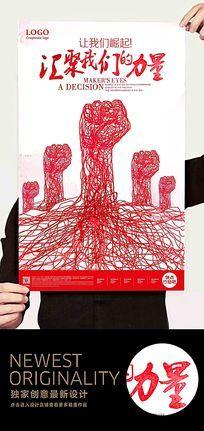 众志成城抗灾创意海报