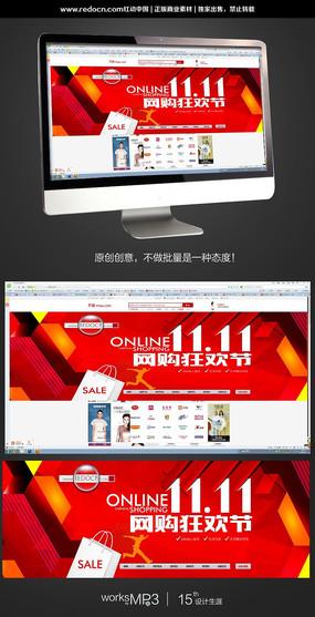 双11网购狂欢节淘宝海报 PSD