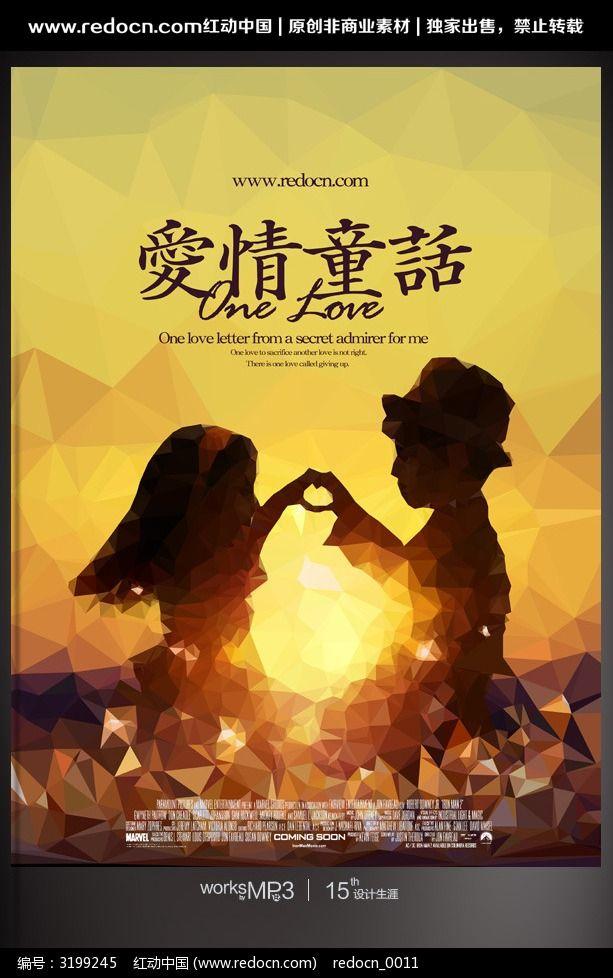 爱情童话宣传海报