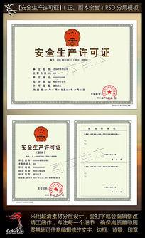 安全生产许可证模板 PSD
