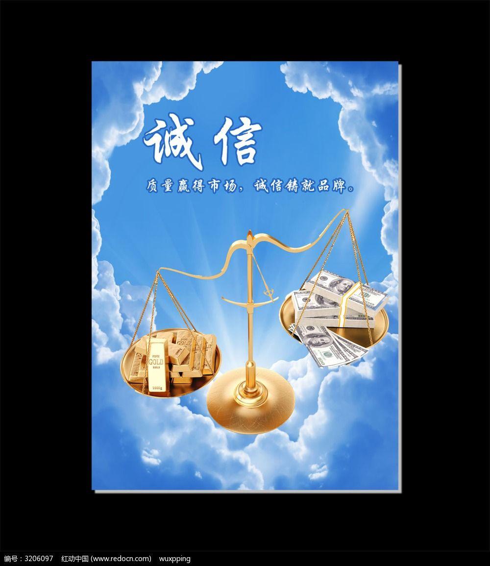 标签:天秤 诚信 公司管理挂图 文化海报 展板 展版 学院 学校教育 海报 图片