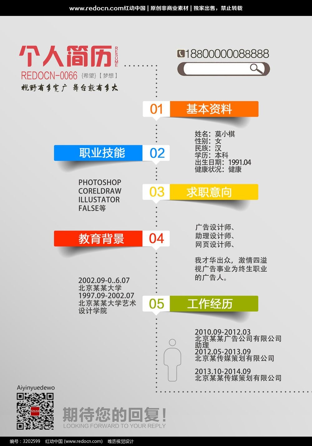 创意炫彩个人简历设计psd素材下载图片