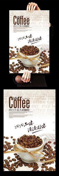 创意咖啡宣传海报设计
