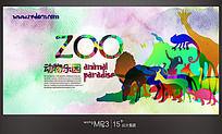 动物乐园宣传海报