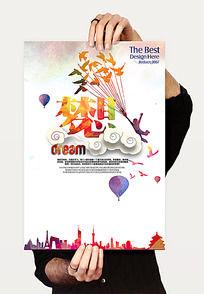 放飞梦想宣传海报