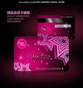 粉色高档VIP会员卡