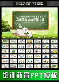 黑板书籍绿色环保知识教育培训课件PPT
