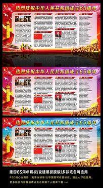 建国65周年国庆展板