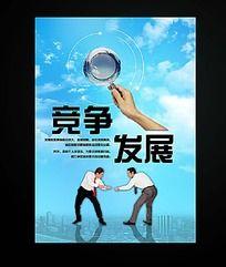 竞争发展企业文化展板