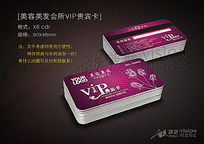 美容美发紫色VIP会员卡