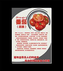 农产品介绍学校食堂文化展板