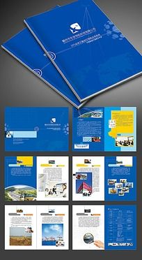 汽车导航产品画册