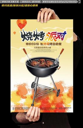 烧烤派对促销海报