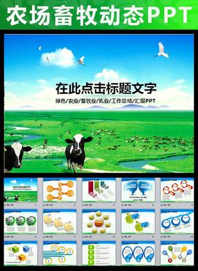 畜牧业乳业农场新农村农业PPT模板