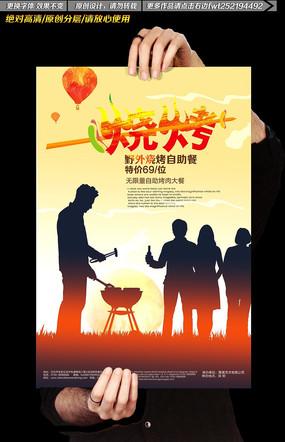 野外烧烤宣传海报