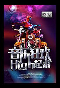 音乐狂欢夜场酒吧海报