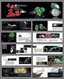 中国传统玉器画册