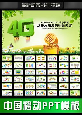 中国移动通信4G网络手机工作动态PPT