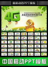 中国移动通信4G网络手机工作动态PPT pptx