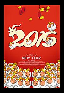 2015羊年春节卡通海报