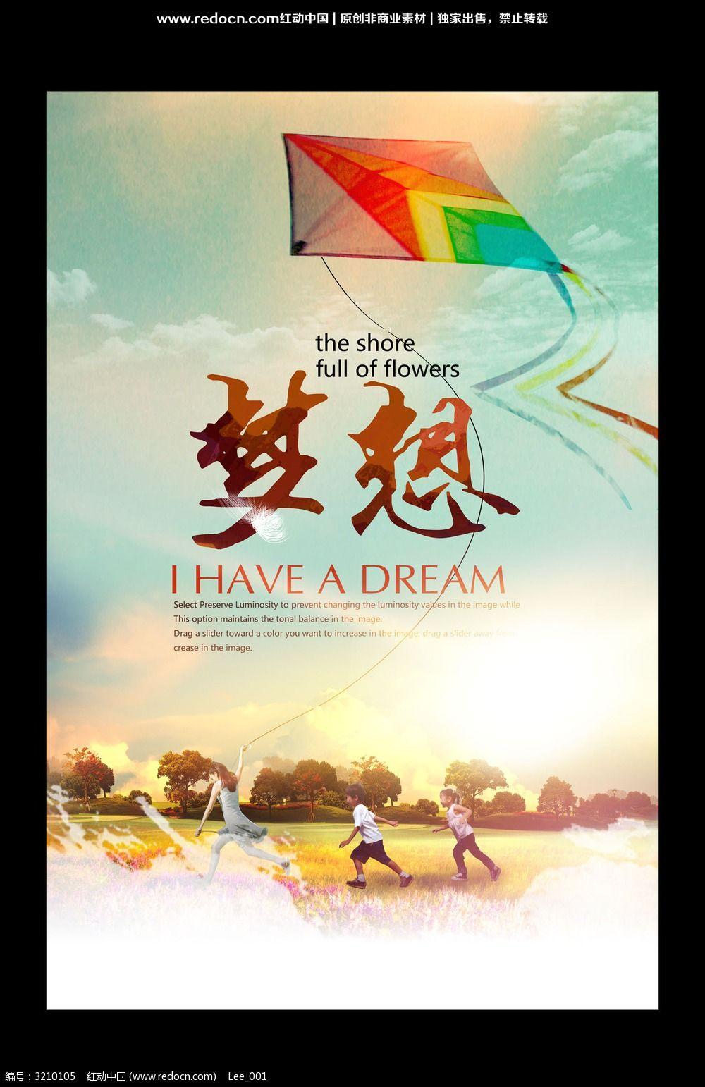 放飞梦想创意海报设计图片