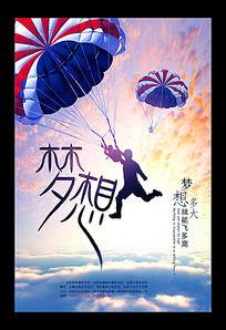 放飞梦想创意海报设计