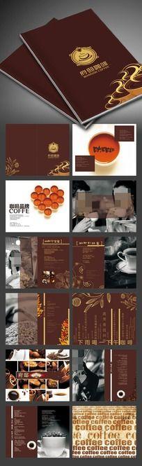 西点咖啡画册设计
