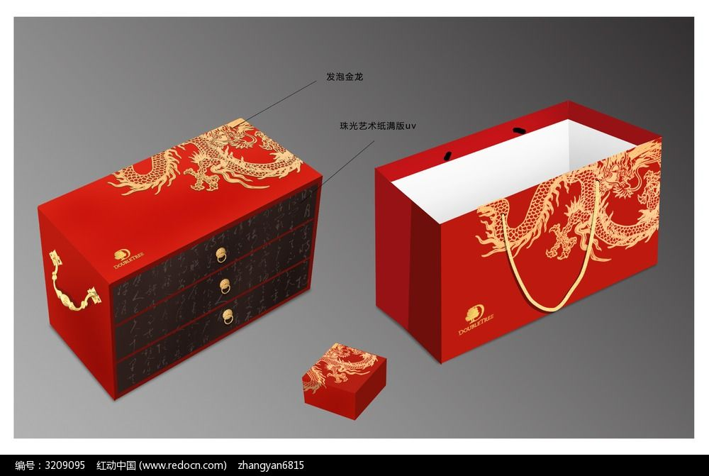 月饼抽屉礼盒包装图片
