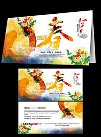 中国风2015年新年贺卡