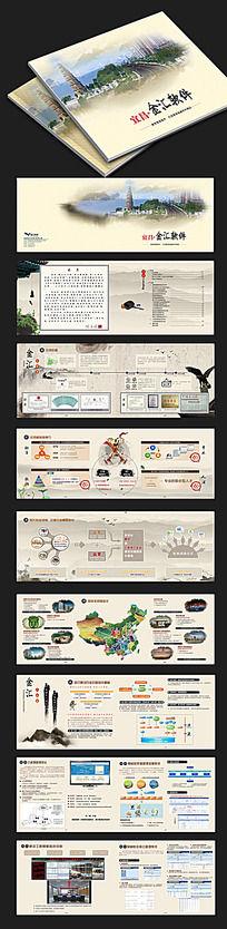 中国风软件企业宣传册