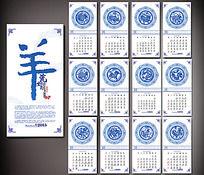 中國風生肖掛歷設計