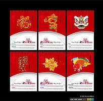 2015喜庆羊年挂历设计