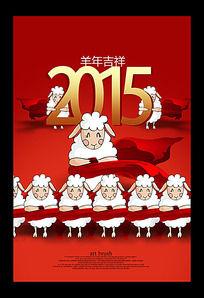 2015羊年新年卡通创意海报