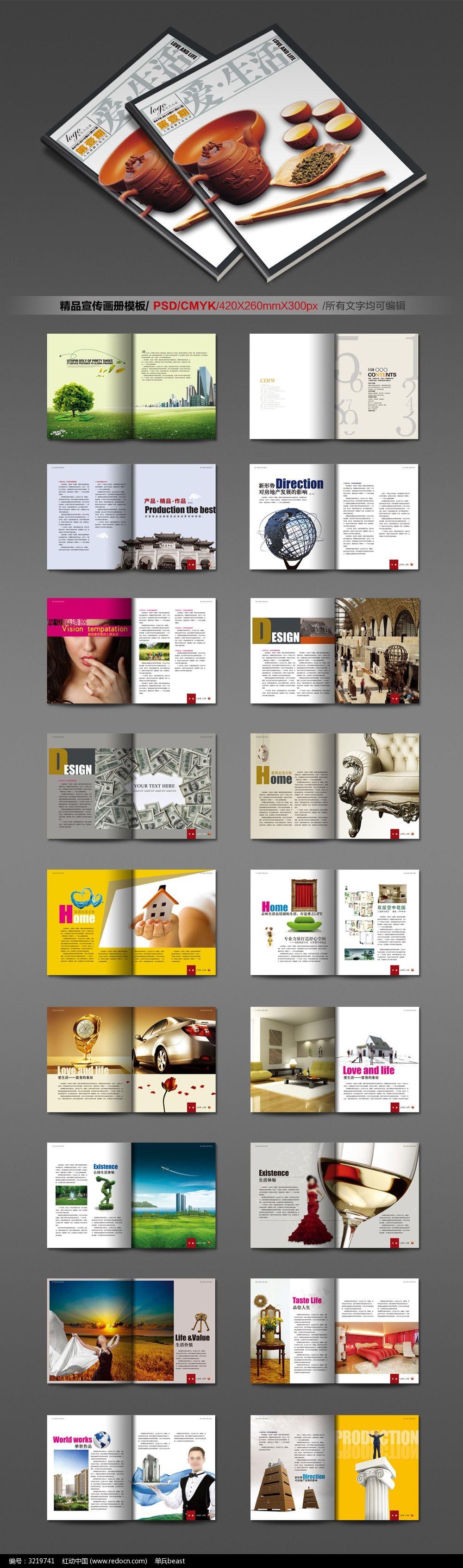 爱生活杂志宣传册画册图片