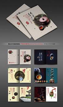 茶文化宣传画册