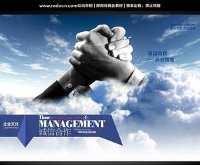 诚信合作企业文化展板 PSD