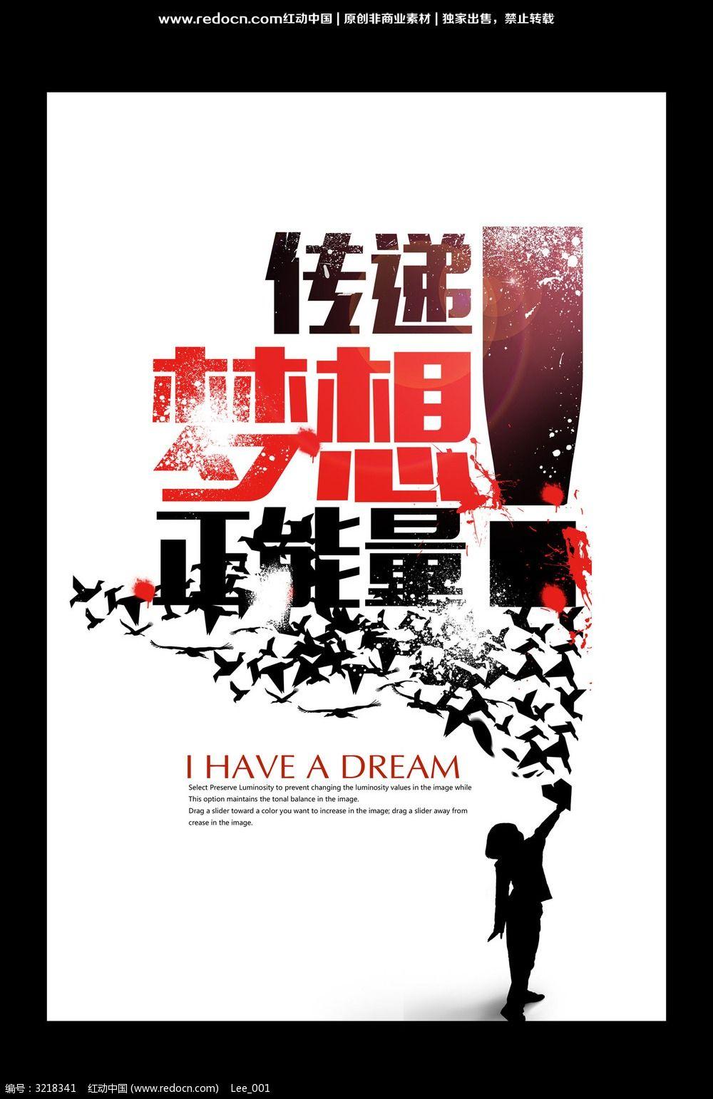 传递梦想创意海报设计图片