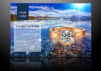 水面上彩金珠宝促销海报