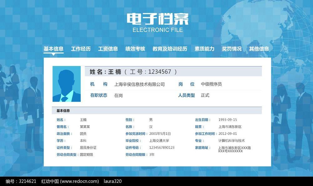 原创设计稿 网站模板/flash网页 ui设计|界面 电子档案简历设计