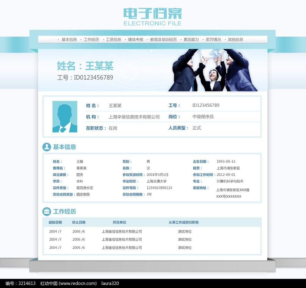 商务简历  网页简历 个人简历 电子简历 简历设计 简历模板 网页设计