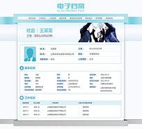 电子档案模板 PSD