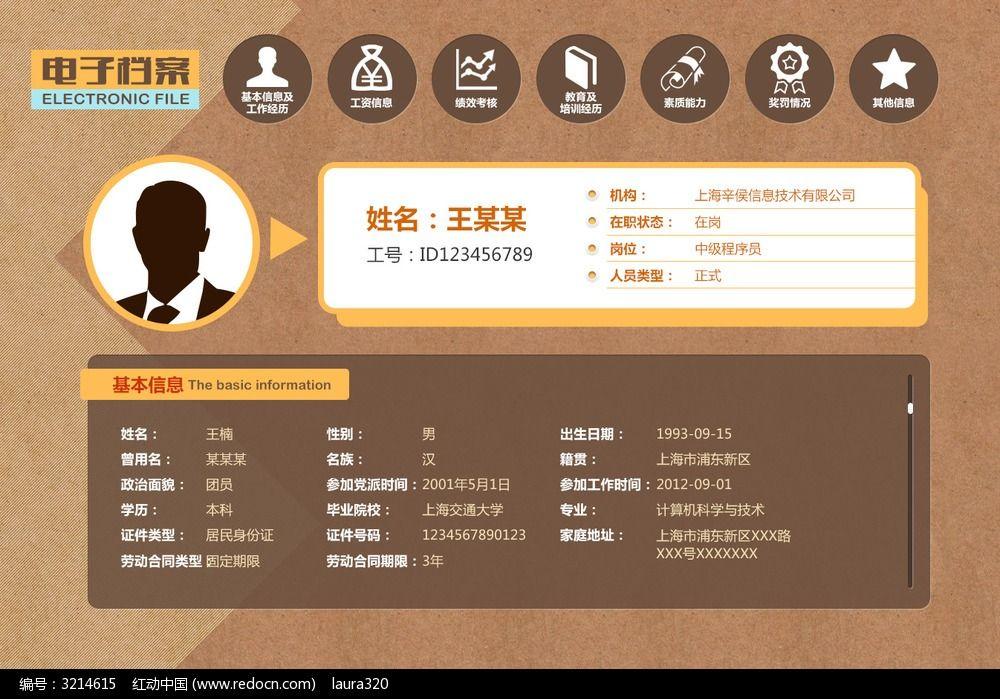 电子个人简历_网站模板/flash网页图片素材图片