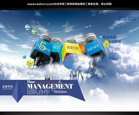 团队合作企业文化展板 PSD