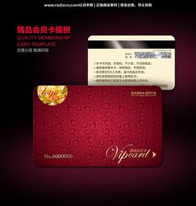 红色高档VIP会员卡模板