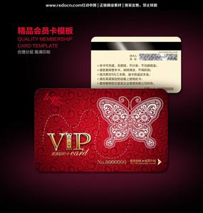 蝴蝶女性高档VIP会员卡