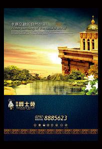 江景欧式房地产海报