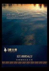 江景写意房地产海报