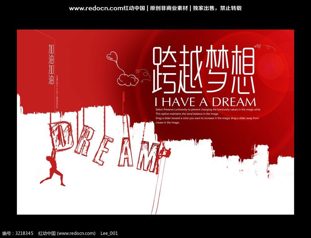 跨越梦想创意海报设计图片