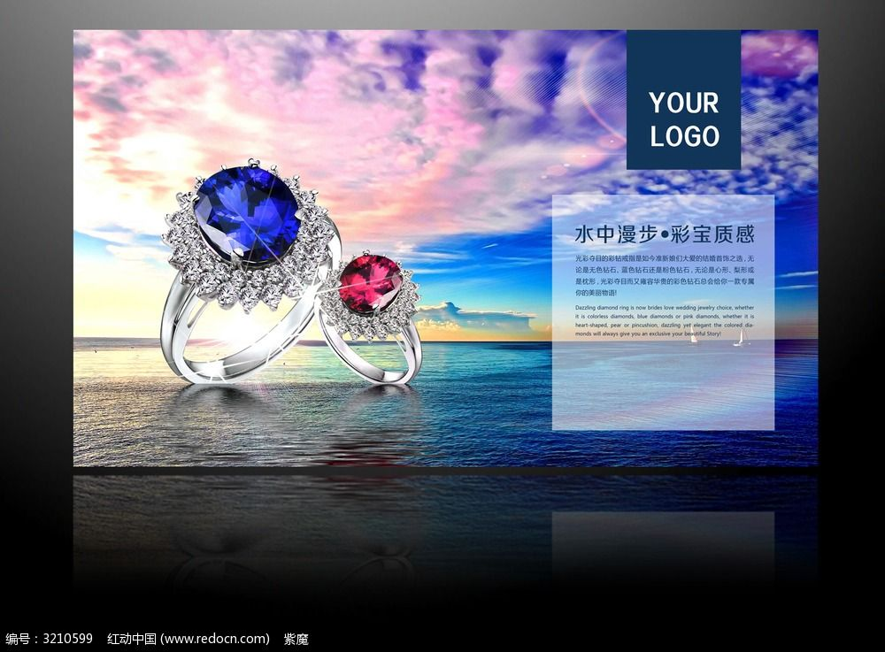 创意海报 珠宝 戒指 宝石 奢侈品 光晕 倒影 波纹 钻石 宣传海报 海报图片